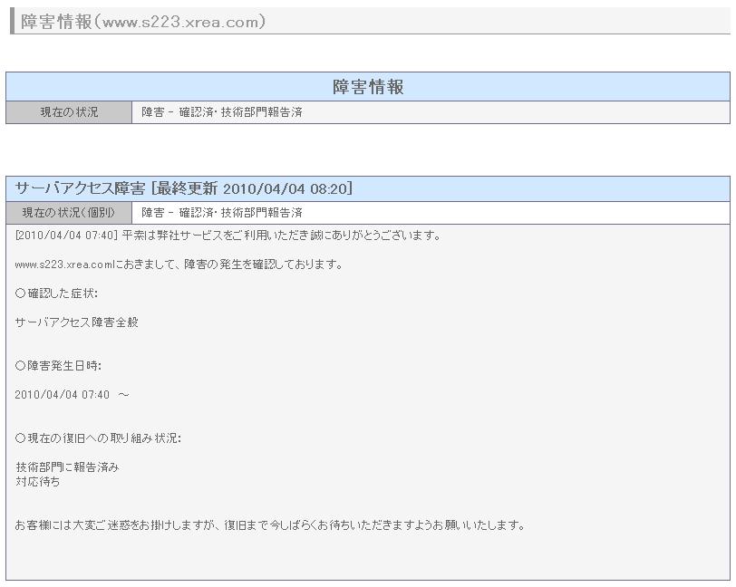 2010-04-04障害報告.png