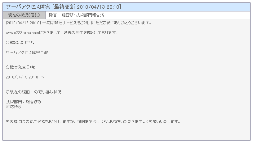 2010-04-13障害報告.png