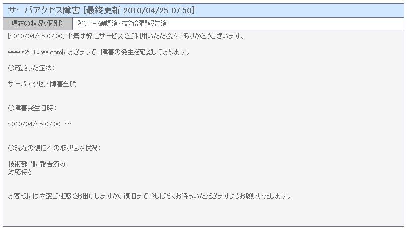 2010-04-25障害報告.png