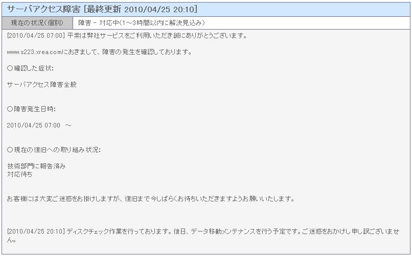 2010-04-26障害報告.png